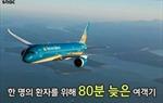 Báo Hàn ca ngợi Vietnam Airlines vì hoãn chuyến để cứu bệnh nhân